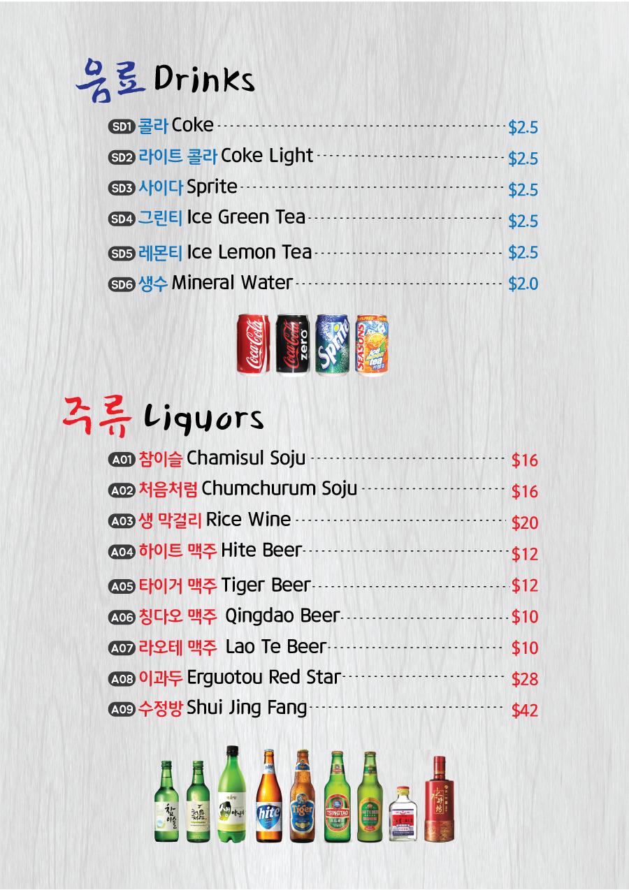 kkochi_bar_menu_011