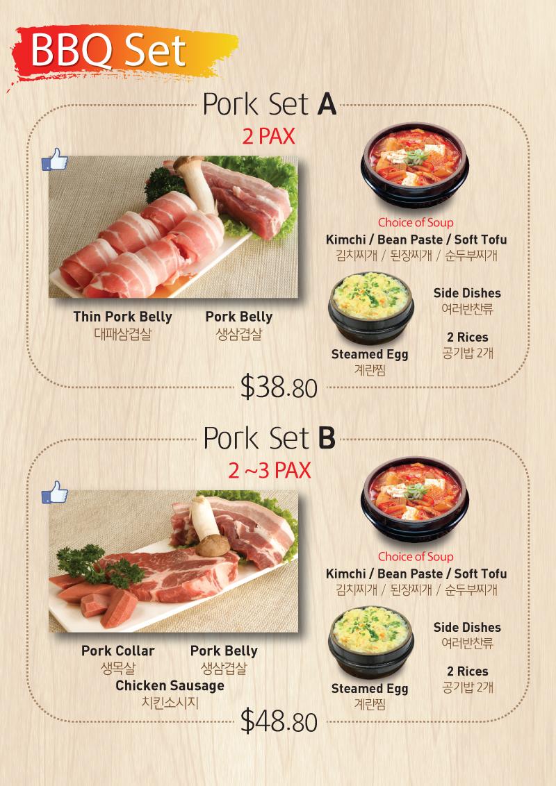 supulae_menu_001