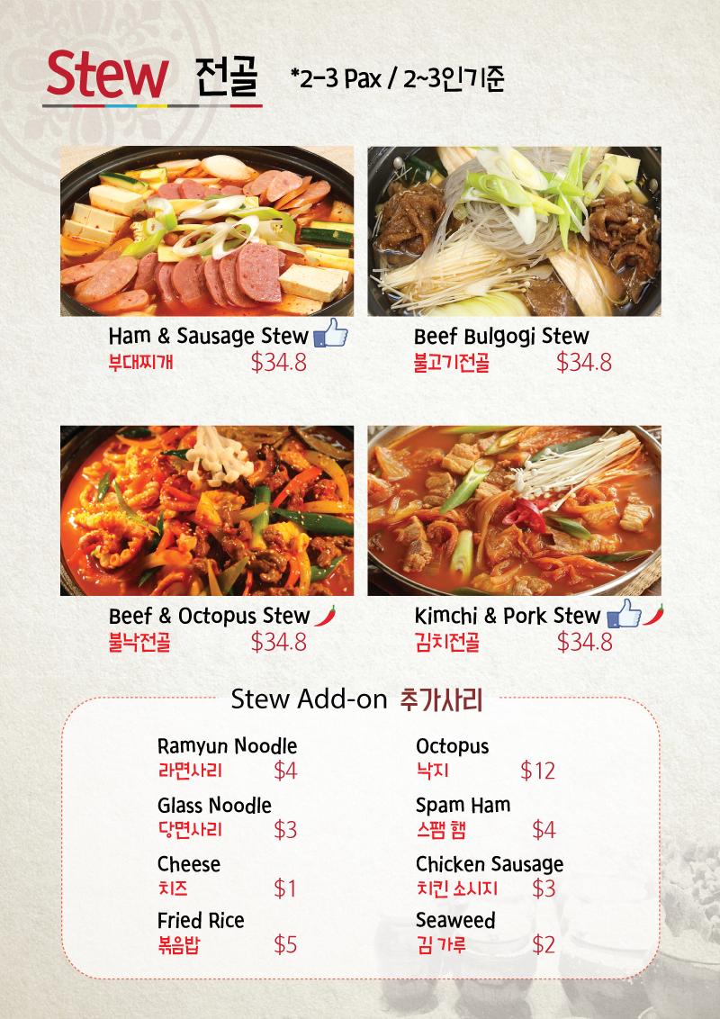 supulae_menu_006