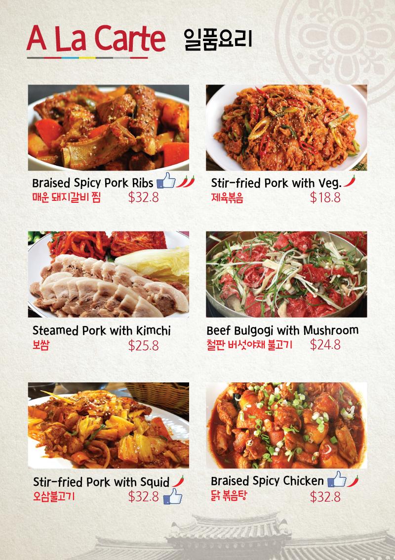 supulae_menu_007