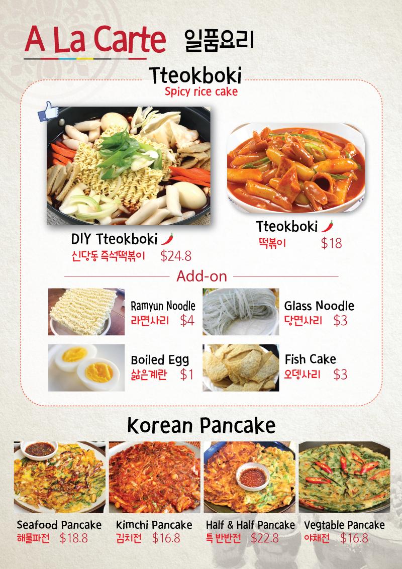 supulae_menu_008