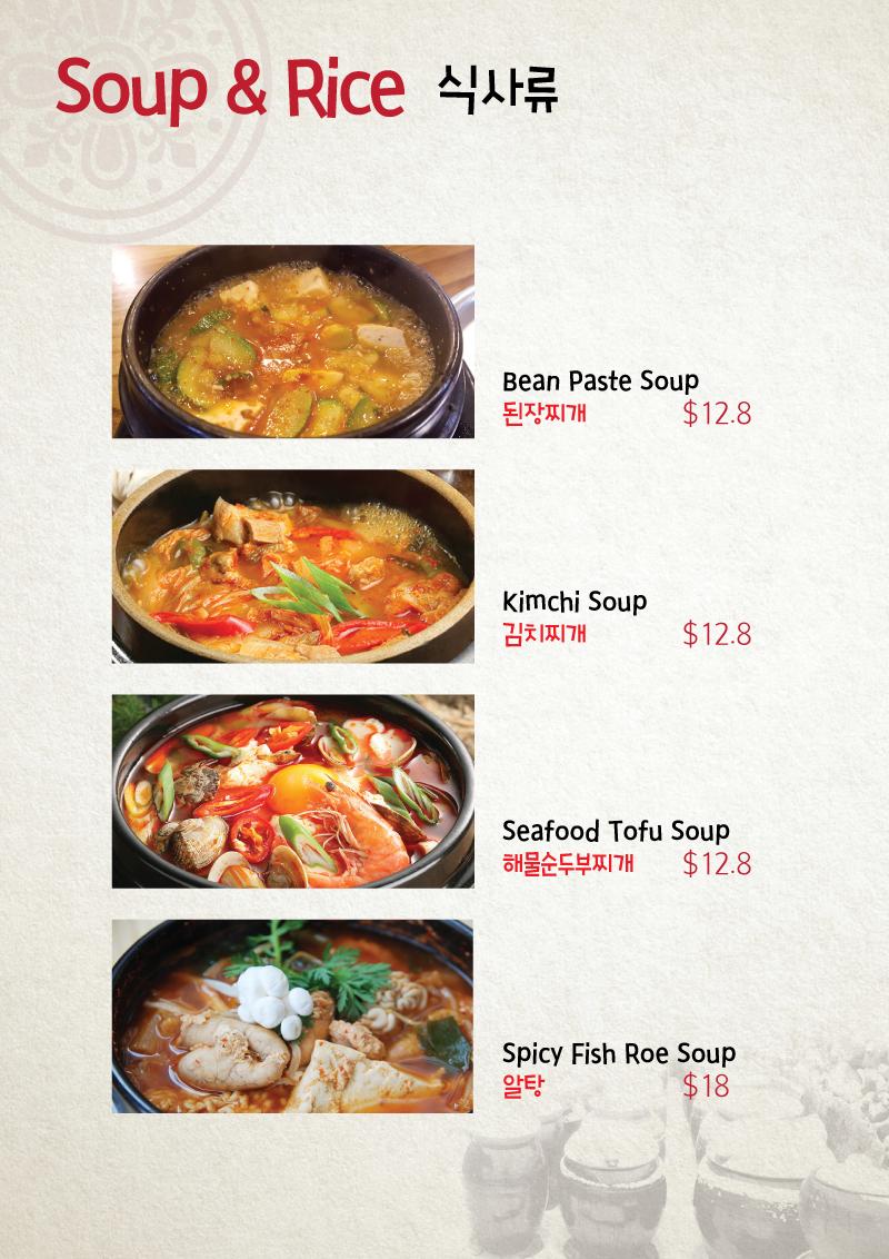 supulae_menu_010