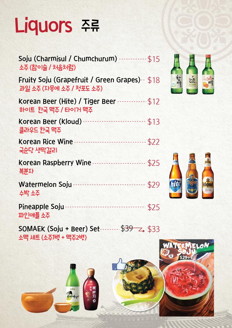 supulae_menu_013
